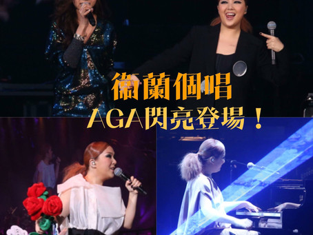 《Channel直擊》AGA揭衛蘭錄音祕訣!
