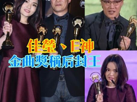 《Channel新聞》佳瑩、E神金曲獎稱后封王