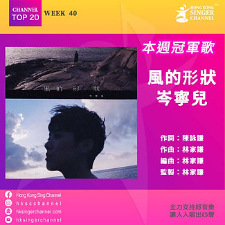 2021_channeltop20_week40.1.jpg