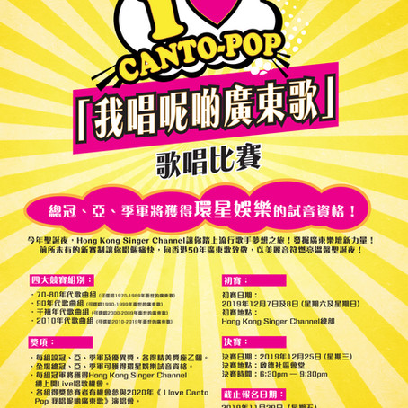 第二屆「I Love Cantopop我唱呢啲廣東歌」歌唱比賽