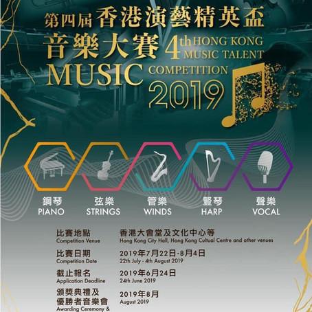 第四屆 香港演藝精英盃 音樂大賽 2019