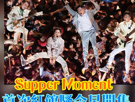 《Channel新聞》Supper Moment首次紅館騷今早開售🎼🎼🎤🎤