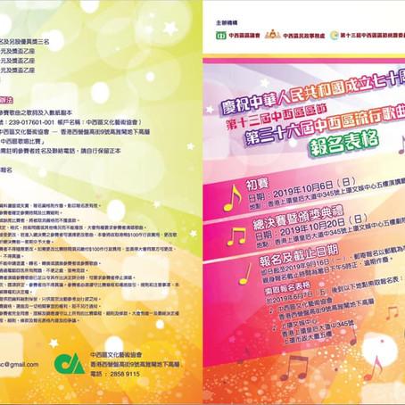 第十三屆中西區區節 第三十六屆中西區流行歌曲歌唱比賽