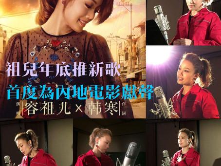 【Channel新聞】祖兒年底推新歌 首度為內地電影獻聲
