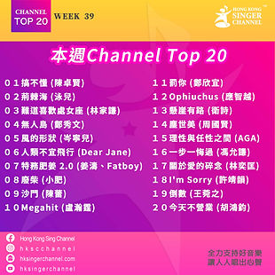 2021_channeltop20_week39.4-20.jpg
