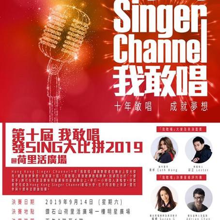 第十屆「我敢唱發SING大比拼@荷里活廣場」決賽