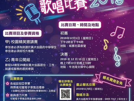 黃大仙區校際暨青年公開組歌唱比賽 2019