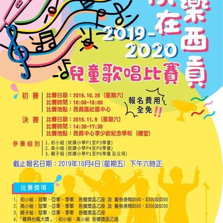 「快樂在西貢2019-2020兒童歌唱比賽」現正接受申請🎼🎤