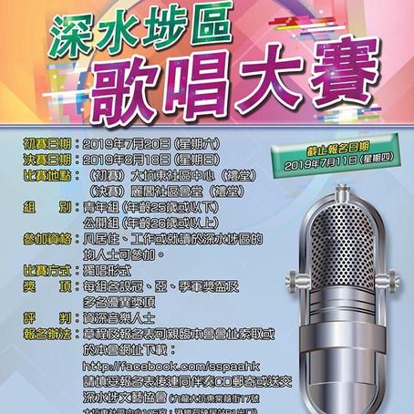 「深水埗區歌唱大賽」, 由即日起開始接受報名!