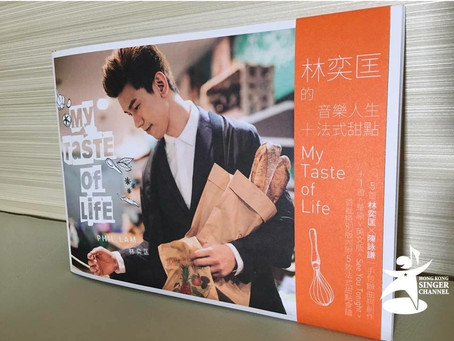 【Channel狂碟派】:My Taste Of Life (林奕匡)