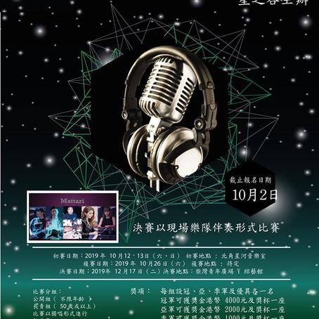 第十五屆「星河匯聚」全港業餘流行曲歌唱大賽