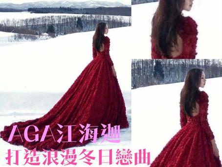 《Channel新聞》AGA打造浪漫冬日戀曲