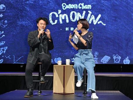 【Channel直擊】Eason無懼天鴿赴台分享新碟!