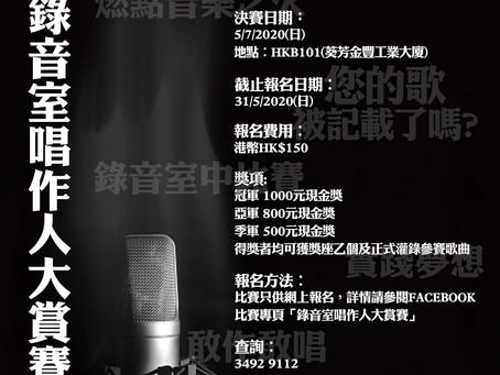 第一屆錄音室唱作人大賞賽
