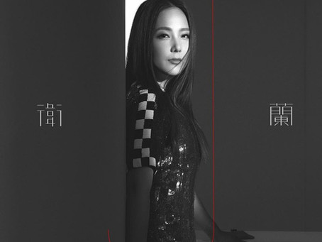 【Channel狂碟派】衛蘭出道12年首張國語碟