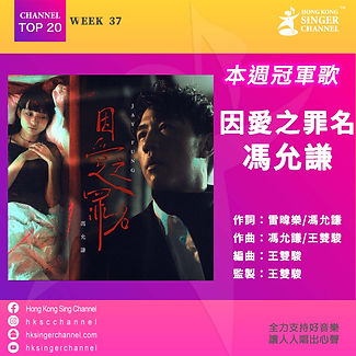 2021_channeltop20_week37.1.jpg