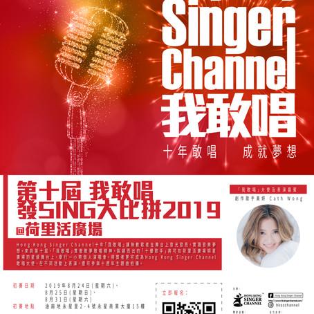 Hong Kong Singer Channel 第十屆【我敢唱 發SING大比拼】 @荷里活廣場
