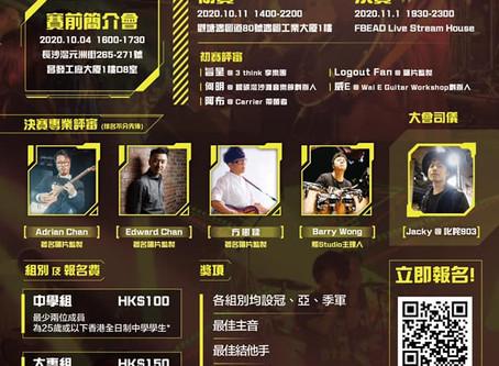 《香港青年樂隊大賽2020 》