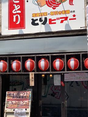 とりビアー中目黒店