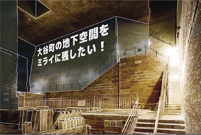 OHYA DIGITAL ARCHIVE PROJECT - 大谷デジタルアーカイブプロジェクト