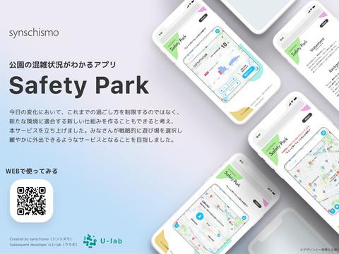 Safety Park | これからの都市生活のあり方