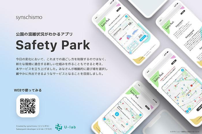Safety Park   これからの都市生活のあり方