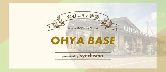 大谷_OHYABASE.jpg