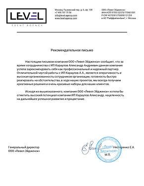 Рекомендательное письмо_page-0001.jpg