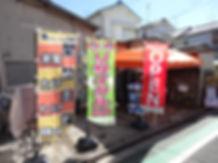 エコライン:東京都葛飾区西水元2-21-3
