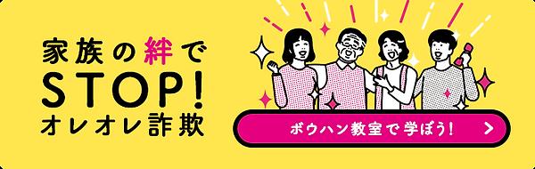 警視庁-オレオレ詐欺防犯教室