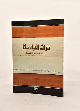 Turath Al Badiyah