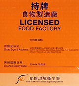 licensed food factory(2020-21).jpg