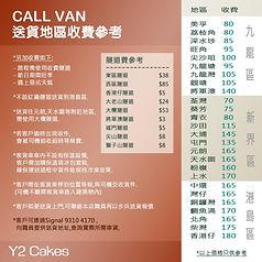 call van(1500).jpg