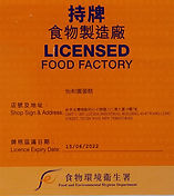 licensed food factory(2021-22).jpg