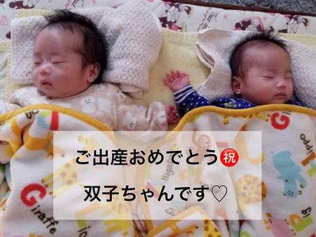 祝!双子ちゃんご出産おめでとう!
