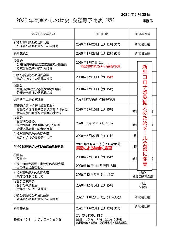 東京かしのは会会議等予定表(2020年)-1.jpg