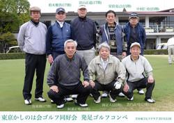 ゴルフ万木城集合