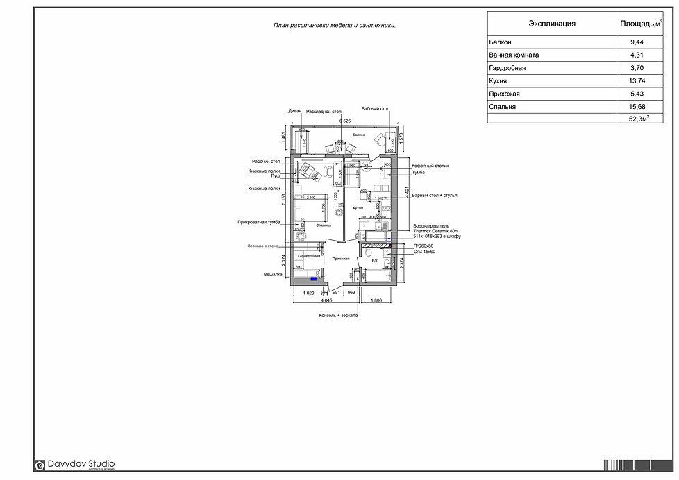 План с расстановкой мебели Davydov Studi