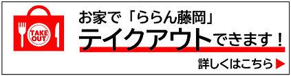 テイクアウトアイコン.jpg