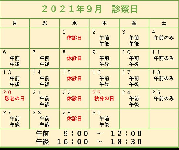 2021年9月 診察カレンダー.png