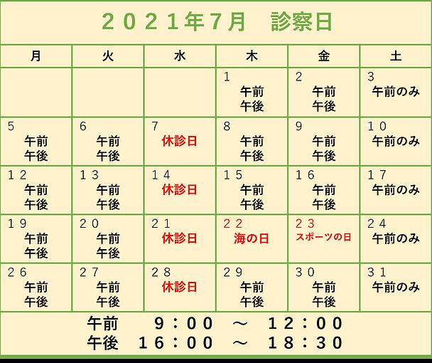 2021年7月 診察カレンダー.png