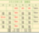 2020年1月 診察カレンダー.png