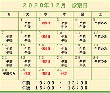 2020年12月 診察カレンダー.png