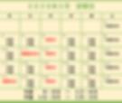2020年2月 診察カレンダー.png