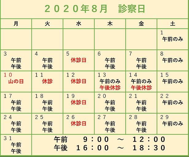 2020年8月カレンダー 最終.png