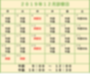 2019年12月 診察カレンダー.png