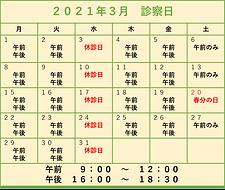 2021年3月 診察カレンダー.png