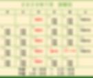2020年7月 診察カレンダー.png