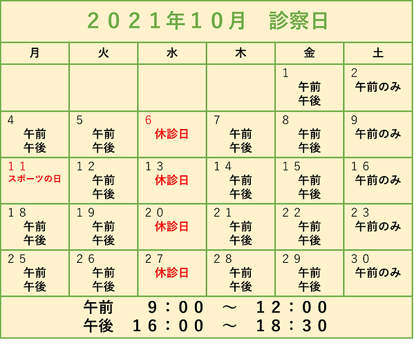 2021年10月診察カレンダー.png
