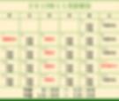 2019年11月 診察カレンダー.png